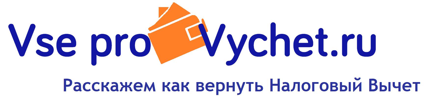 VseProVychet.ru