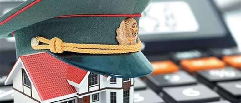 Как получить налоговый вычет за военную ипотеку