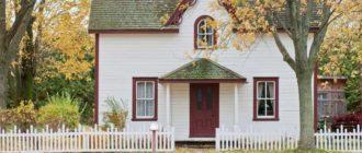 Как вернуть подоходный налог при покупке дома